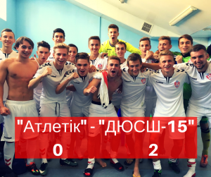 -Атлетік- - -ДЮСШ-15-0-2