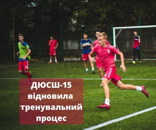 ДЮСШ-15 відновила тренувальний процес