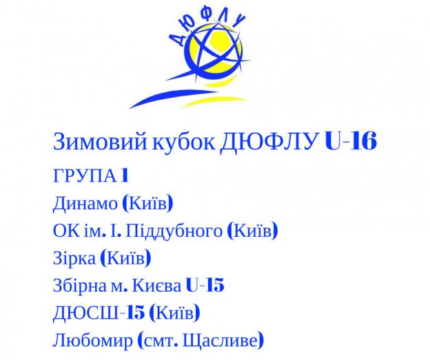 Зимовий кубок ДЮФЛУ U-16