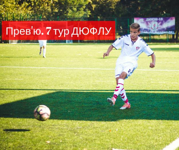 Прев'ю. 7 тур ДЮФЛУ