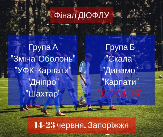 Фінал ДЮФЛУ