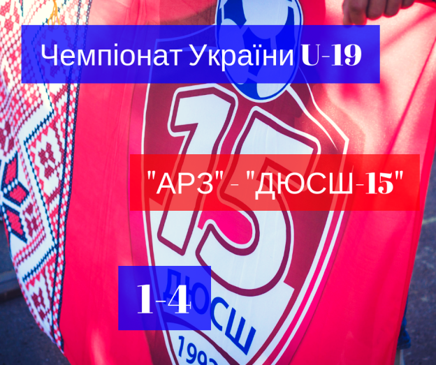Чемпіонат України U-19