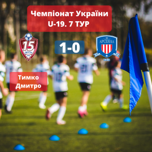 Чемпіонат України U-19. 7 ТУР