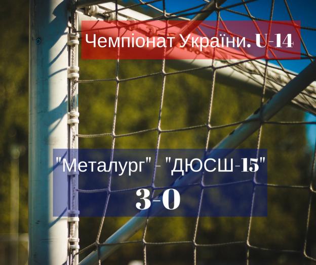 Чемпіонат України. U-14