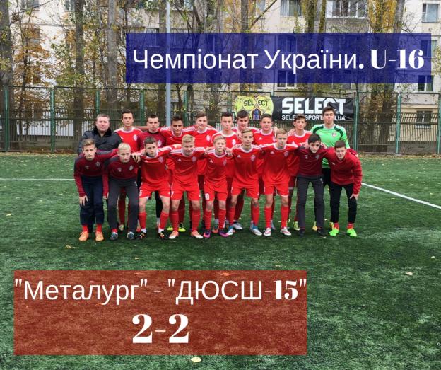 Чемпіонат України. U-17-2