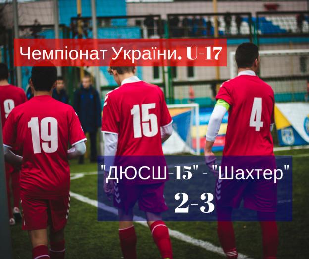 Чемпіонат України. U-17