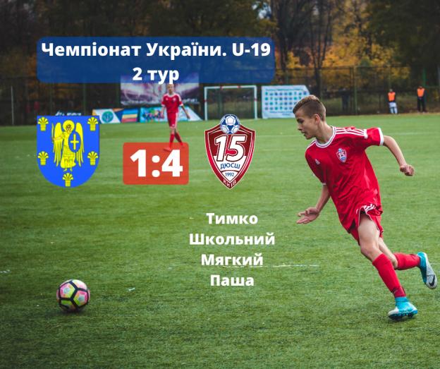 Чемпіонат України. U-19. 2 тур