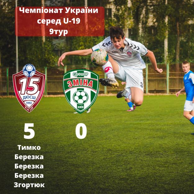 Чемпіонат України. U-19. 9тур