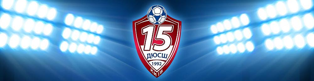ОФІЦІЙНИЙ САЙТ ДЮСШ-15